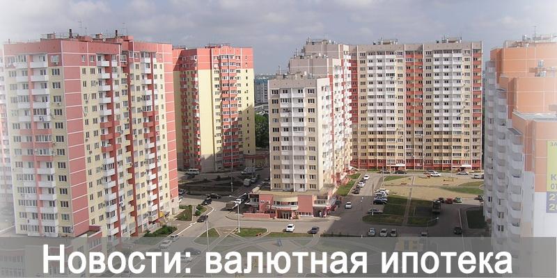 Реструктуризация валютной ипотеки: Правительством выделено 4,5 млрд.руб.