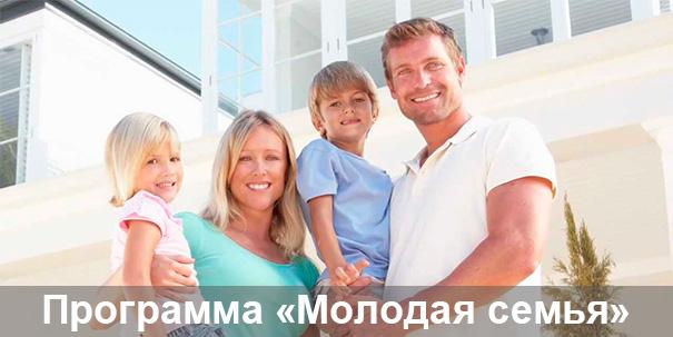 Программа {amp}quot;Молодая семья{amp}quot; продлена до 2020 года
